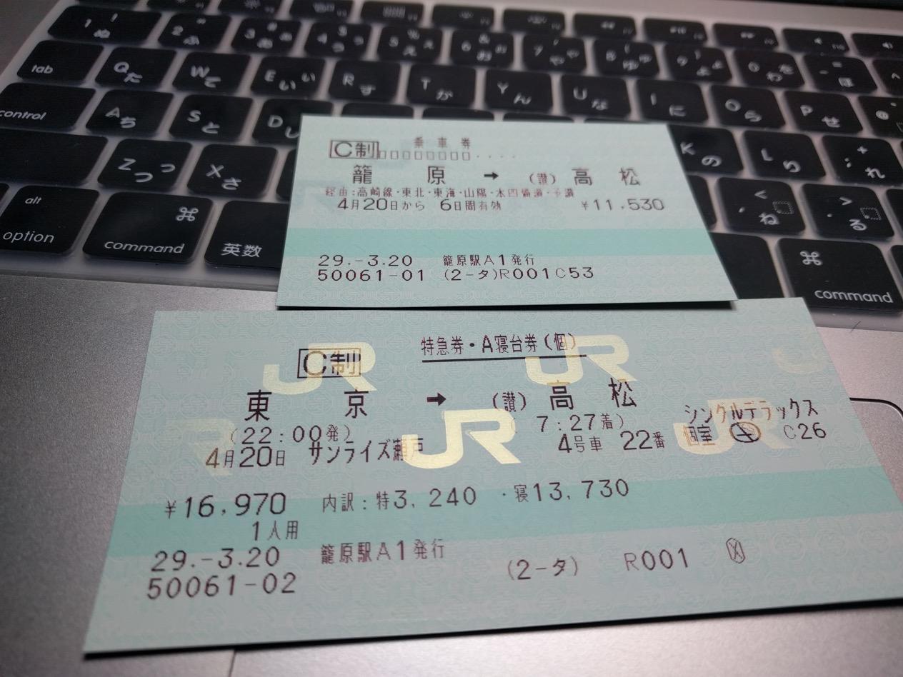 サンライズエクスプレス切符