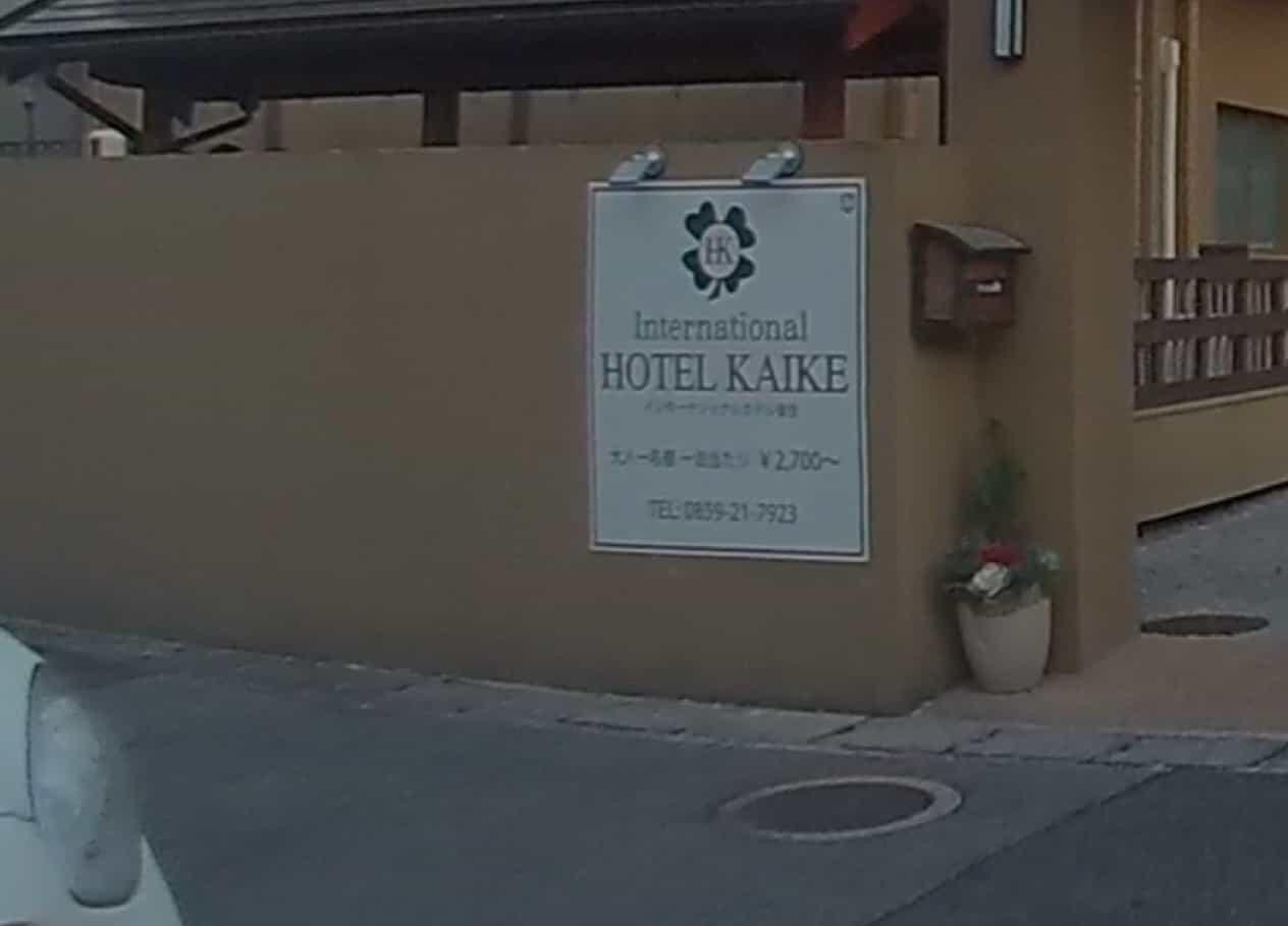 インターナショナルホテル皆生