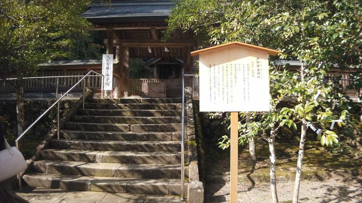 熊野大社の伊射奈美神社